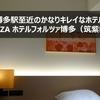 【FORZA ホテルフォルツァ博多(筑紫口) レビュー】博多駅筑紫口至近のかなりキレイなホテル