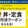 ソフトバンクに行くとっ!!吉野家で使える割引クーポン50円分が貰えるよ!!ソフトバンクのケータイを持ってなくてもOKです!!