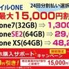OCNモバイルONE|高級スマホ購入サポートでiPhoneSE2が29,000円~9月1日まで