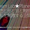 641食目「team Lab★Planets は色と形と音と触感で私を刺激する空間」新豊洲にあるチームラボ・プラネッツに行ってみた@東京その⑥