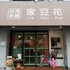 家豆花/Jia Dou Fua (浅草橋/カフェ)