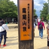 今日は山の日(今年から)!6月に高尾山に登りました(^o^)