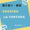 聞き取り・穴埋め問題 La tortura/Shakira
