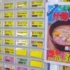 [21/05/09]「キッチン ポトス」(名護店)で「豚汁定食」(日曜特価30食限定) 300円 #LocalGuide