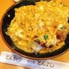 【グルメ】奈良天理の名物といえば…「とんよし」のかつ丼
