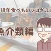 2018年食べものブログまとめ~魚介類編~
