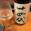 十四代、中取り純米吟醸 播州山田錦の味。