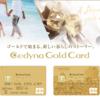 セディナゴールドカード発行&利用て13000円!9900マイルに交換可能です!