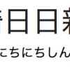 宮崎日日新聞が2019年4月から312円値上げ!!本体価格の値上げは25年ぶり。