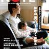 全国の夫の育児時間、和歌山県の父子手帳