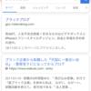 『ブラックブログ』タイトル検索で最上位にキタ━━━━(゜∀゜)━━━━ッ!!