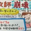 【感謝!】新刊『教師崩壊』にたくさんの感想をいただいております(1)