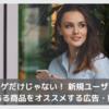 リタゲだけじゃない!新規ユーザーに、興味のある商品をオススメする広告・媒体 4選