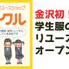 金沢初の制服リユースショップがオープンしました!