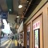 千代田線 綾瀬で降りてみた