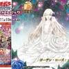 【カード考察】レベル5・植物族シンクロモンスター!「ガーデン・ローズ・メイデン」を考察!!