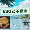 ESGと不動産