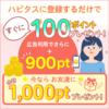 【2021/04/30まで!】ハピタスに新規登録するだけで100円分のポイントプレゼント!