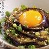 【ZIP】2/4 リュウジさん☆超簡単・レンジで3分 絶品『ナスのユッケ』の作り方