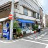 【横浜山手】鮮魚店併設の居酒屋で海鮮ランチでしょう