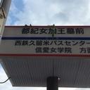 都紀女加王墓前バス停で待つ。