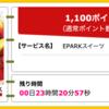 【ハピタス】スイーツ予約サイト EPARKスイーツが期間限定1,100pt(1,100円)!