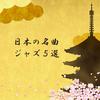 日本の名曲をジャズで楽しめるおすすめアルバム5選