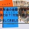 国民年金もらえる金額を増額する方法「付加年金」の手続きをしてきた