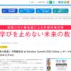 【メディア掲載】「未来の教室」中間報告会 at Edvation Summit 2020 Online レポートNo.1 (2020年11月4日)