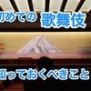 【歌舞伎座】初めての歌舞伎で知っておくべきこと
