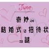ポストに謎が届く!Monthly Letter『6月謎〜奇妙な結婚式の招待状の謎〜』の感想