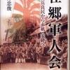 『在郷軍人会-良兵良民から赤紙・玉砕へ』藤井忠俊(岩波書店)