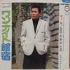 摩訶レコード:ワンナイト新宿