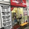 おいしい生餃子のお持ち帰り専門店 【円風(えんぷう)】  円風生餃子!?
