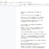 こんなにも簡単なのか!Google ドキュメントの音声入力を使ってブログを書いてみた!