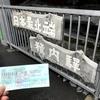 【青春18きっぷ】JRに乗って日本縦断してみたin2021 5日目(札幌→稚内)