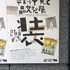 人生はあまりに短い  平野甲賀と晶文社展 1/29