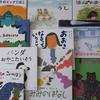 【4歳読み聞かせ】おすすめ絵本10選*3*