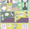 旅日記⑦  ~干物女、感動の別れ編~