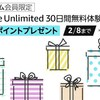 「Kindle Unlimited 30日間無料体験登録で490ポイントプレゼント」キャンペーンは今日が最終日。登録してみた