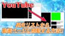 【YouTube】再生リストから動画ページに離脱する裏技!寝落ちしたときも安心です