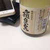 本醸造酒『飛良泉』を呑みながら秋田について想うこと