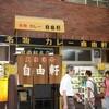 心斎橋筋の店