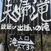 熊本旅行!3日目