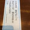 リモートおついたち〜よかったブログ634日目〜
