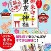 東京で御朱印をもらう神社を探したいときにおすすめの本!