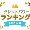 歴代日向坂46メンバータレントパワーランキング!特徴や人気の理由も紹介!