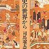司馬遼太郎『歴史の世界から』読書メモ
