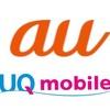 衝撃!「UQ mobile」→「au」移行で月額料金最大5,020円割引