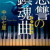 悪魔の弁護人 第6話 要潤、森脇英理子、浅野温子、市山貴章… ドラマの原作・キャスト・音楽など…